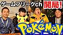 Pokémon: Creadores de la popular franquicia tienen ahora su canal en YouTube