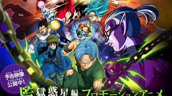 Dragon Ball Heroes Nos Presentara Epicas Batallas Entre Los Propios Guerreros Z Fuente Toei Animation